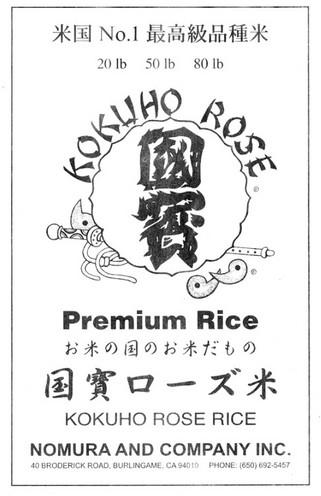 Kokuho_Rose_esharp.jpg
