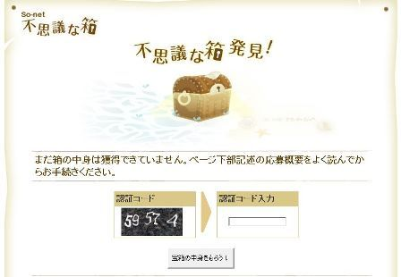 fushigina_hako.jpg