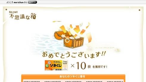fushiginahako_December12.JPG